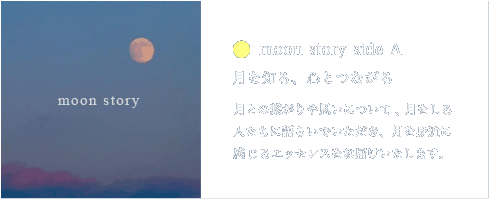moon story side A